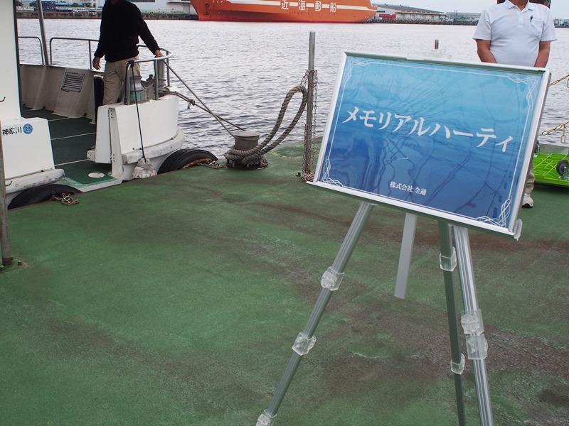 3.桟橋にウェルカムボード